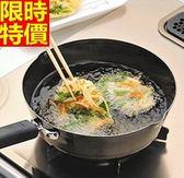 鑄鐵鍋-炒菜煎日本進口不沾深度平底炒菜平底鍋66f18[時尚巴黎]