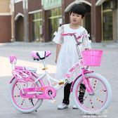兒童自行車女67-8-9-10歲孩童車20寸單車11-12歲輕便折疊式腳踏車CY『小淇嚴選』