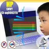 ® Ezstick HP Envy 13-aq0003TU 防藍光螢幕貼 抗藍光 (可選鏡面或霧面)