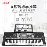 電子琴 初學者入門61鍵成年專業多功能家用幼師演奏兒童電子琴 米家WJ