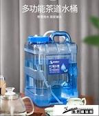 水桶 功夫茶戶外車載自駕游儲水箱純凈礦泉水家用儲水用塑料桶 酷男