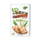 竹鹽十穀蘇打餅*2盒