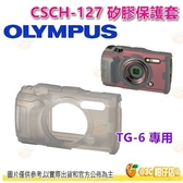 OLYMPUS CSCH-127 矽膠保護套 CSCH127 原廠果凍套 元佑公司貨 適用 TG-6 TG6