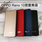 【Dapad】經典隱扣皮套 OPPO Reno 10倍變焦版 (6.6吋)