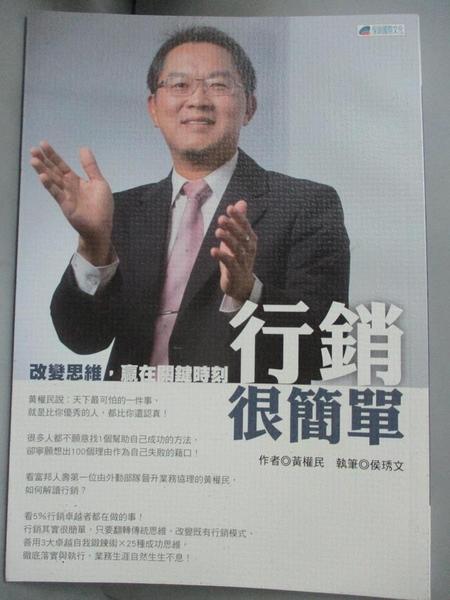 【書寶二手書T2/行銷_KPF】行銷很簡單 : 改變思維,贏在關鍵時刻_黃權民
