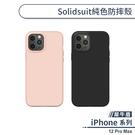【犀牛盾】iPhone 12 Pro Max Solidsuit純色防摔殼 手機殼 保護殼 保護套 軍規防摔