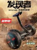 平衡車 兒童平衡車雙輪成年越野代步車兩輪智慧體感思維車電鑽帶扶桿T