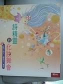 【書寶二手書T2/兒童文學_YDG】詩精靈的化妝舞會_林茵