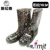 新松鹿-女款健康平底防水靴 100(豹紋/10.5/附竹碳鞋墊) 01800207-00002