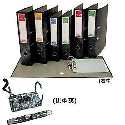 STRONG 自強牌 55S 西式 二孔拱型夾/檔案夾 右中 270X60X307mm