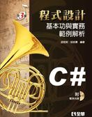 程式設計基本功與實務範例解析-使用C#(第三版)(附範例光碟)