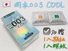【滿499免運/附發票】10入 新款 岡...