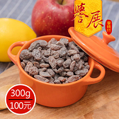 【譽展蜜餞】梅粉鹹葡萄乾 300g/100元