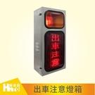 【出車注意燈箱707A】~~交通號誌燈/警示裝置/道路/停車場/私人場地/辦公大樓