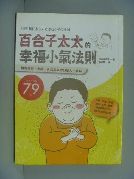 【書寶二手書T9/勵志_GFW】百合子太太的幸福小氣法則_鈴木百合子