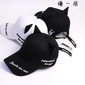 韓國可愛黑白貓耳朵鴨舌帽彎沿棒球帽Y-0515優一居