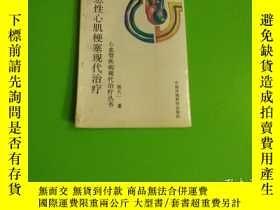 二手書博民逛書店罕見急性心肌梗塞現代治療Y188209 胡大一著 中國環境科學出