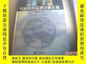 二手書博民逛書店罕見氣候系統監測診斷年報.2009年Y24886 中國氣象局國家