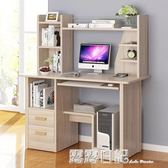電腦桌台式桌家用簡約臥室經濟型書桌書架組合辦公簡易桌子  露露日記