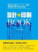 (二手書)設計&印刷BOOK:職人級41例DM、CD、書籍、海報設計等加工實例全記錄!