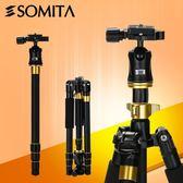 相機架 SOMITA旅行三腳架單反相機獨腳架便攜腳架戶外攝影攝像三角架支架 igo 玩趣3C