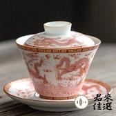 功夫茶具礬紅蓋碗茶杯單個 家用三才碗薄胎 復古泡茶器【君來佳選】