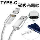 Type-c 手機 防塵塞 金屬 磁吸 傳輸線 充電線 磁力線 磁充 編織線材 華為 S9 zenfone3 HTC 10 LG G5 BOXOPEN