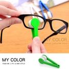 眼鏡擦 攜帶型 多功能 眼鏡清潔擦  擦眼鏡 超細纖維 擦拭布 旅行 攜帶式眼鏡擦 【Z216】MY COLOR