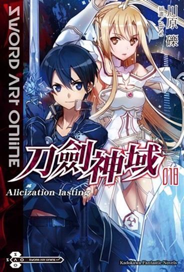 (二手書)Sword Art Online 刀劍神域(18) Alicization lasting