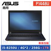 【專業改機】 ASUS P1448U-1341A8250U 14吋 【0利率】 商用筆電 (i5-8250U/4G*2/256G+1TB) 客製版