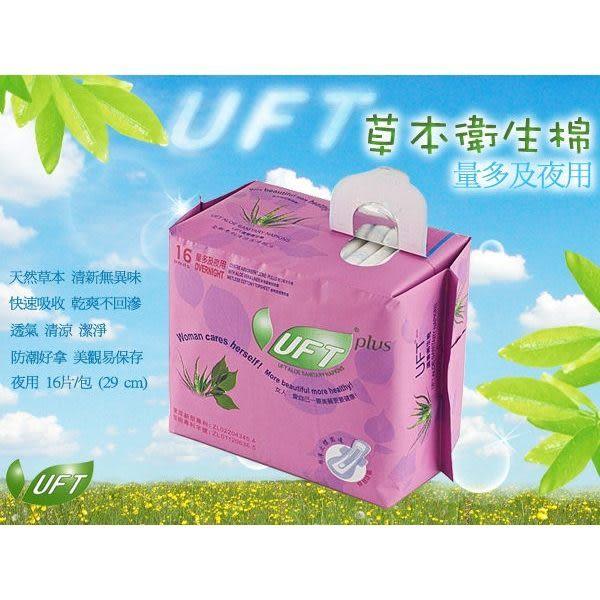 UFT蘆薈草本衛生棉 安心夜用型 (一包16片) ☆巴黎草莓☆