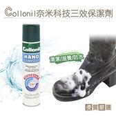 糊塗鞋匠 優質鞋材 L38 Collonil Nano Complete奈米科技三效保潔劑200ml 1罐 奈米泡沫清潔劑