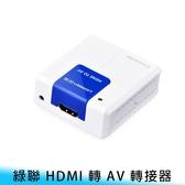 【妃航/免運】綠聯/Ugreen HDMI TO AV 轉換器/轉接器 高畫質 鍍金 電腦/電視/DVD/PS3/投影機