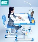 兒童學習桌兒童書桌寫字桌椅套裝小學生書桌家用課桌椅可升降xw