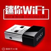 迅捷USB無線網卡 臺式機電腦筆記本wifi接收器無限網絡隨身路由器AP發射器 【創時代3C館】