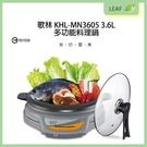 KOLIN 歌林 KHL-MN3605 多功能料理鍋 3.6L 萬用調理鍋 電煮鍋 調理鍋 燉鍋 火鍋 安全裝置