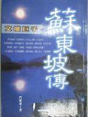 【書寶二手書T8/傳記_LGG】文壇鉅子-蘇東坡傳_門冀華