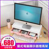 電腦螢幕架護頸臺式電腦增高架顯示器底座辦公室桌面收納盒屏幕抽屜置物架子XW