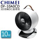 【天天限時】CHIMEI 奇美 DF-10A0CD 10吋 DC節能簡淨循環扇