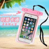 卡通拍照手機防水袋溫泉游泳手機通用iphone7plus觸屏包6s潛水套