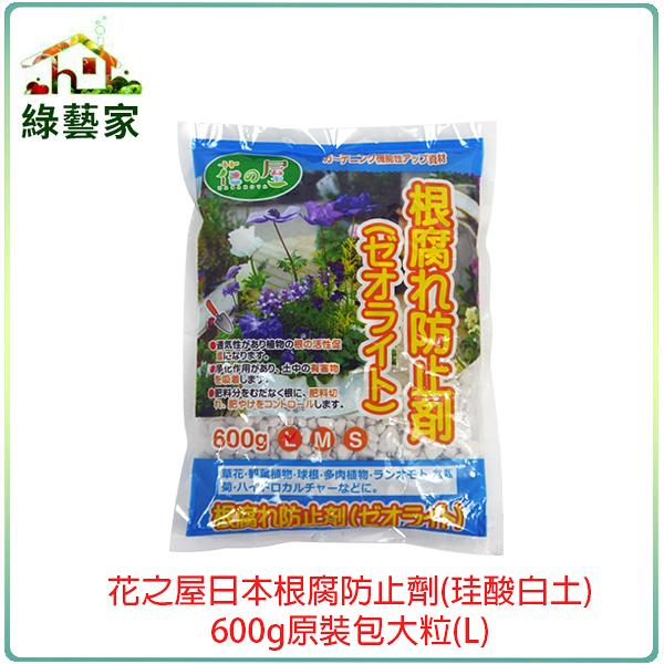 【綠藝家001-A164-L】花之屋日本根腐防止劑(珪酸白土)600g原裝包大粒(L)