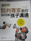【書寶二手書T1/親子_JLL】超有效!談判專家教你如何和孩子溝通_羅蘭‧康百伯
