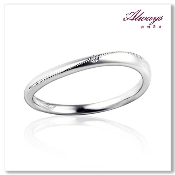 Always日本鉑金Pt900 滾珠美鑽定情系列 女戒 結婚戒 對戒
