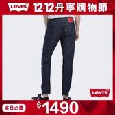 Levis 男款 上寬下窄 / 541低腰寬鬆牛仔褲 / LEJ 3D褲 / 原色※滿4件送限量托特包x1
