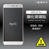 保護貼 玻璃貼 抗防爆 鋼化玻璃膜OPPO R9 Plus 螢幕保護貼