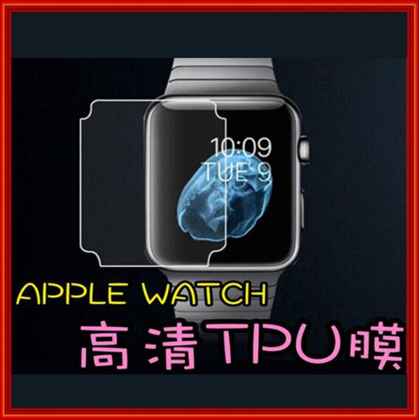 Apple watch蘋果手錶 高清透明TPU保護防護膜【A81】