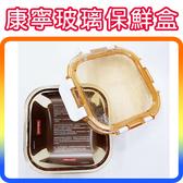 美國康寧 CORNINGWARE 500ml 正方型 玻璃保鮮盒