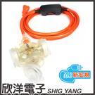 群加 2P帶燈防水蓋3插動力延長線/動力線 1M/米/公尺 (TPSIN3DN3010) PowerSync包爾星克