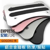 【妃航】GOGORO2/3 PLUS 鋁合金踏板 腳踏墊/服貼 配件/裝置 防滑 電動/機車
