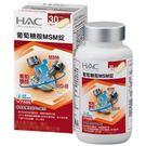 全新升級-永信HAC 葡萄糖胺MSM錠120錠/瓶(美國MSM+非變性膠原蛋白)